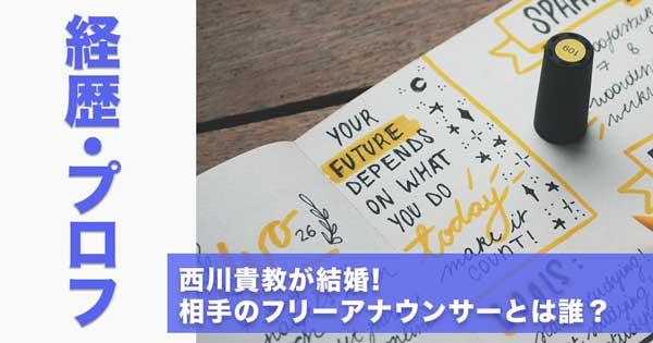 西川貴教の結婚相手の元フリーアナウンサーは誰?