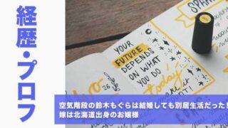 空気階段の鈴木もぐらは結婚しても別居生活だった!嫁は北海道出身のお嬢様