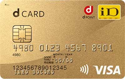 クレジットカードのサンプル