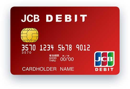jcbデビットカードのサンプル