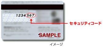 クレジットカードのセキュリティコードのサンプル