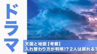 天国と地獄【考察】入れ替わり方が判明!?2人は戻ることはできる?