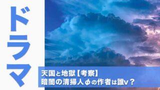 天国と地獄【考察】暗闇の清掃人φの作者は誰?謎が謎を呼ぶミステリーに興奮!