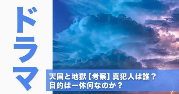天国と地獄【考察】真犯人は誰?目的は一体何なのか?