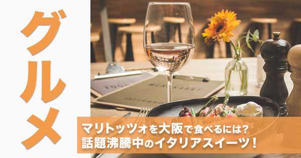 マリトッツォ大阪で食べたい!人気すぎて品切れ続出!?