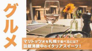 マリトッツォ札幌で食べるには?口コミから人気度を調査!