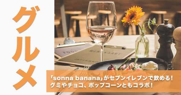 「sonna banana」がセブンイレブンで飲める!グミやチョコ、ポップコーンともコラボ!