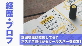 野田枝里は結婚してる?ホステス時代からガールズバーを経営!