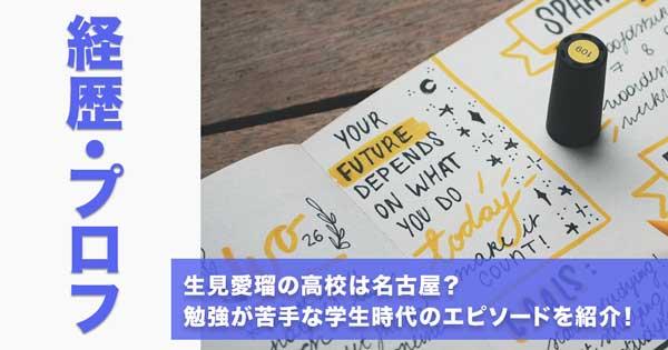 生見愛瑠の高校は名古屋?勉強が苦手な学生時代のエピソードを紹介!