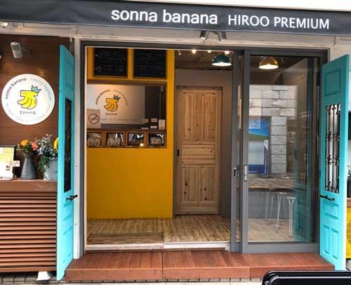 sonnabanana広尾店