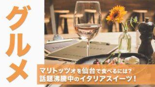 マリトッツォ仙台で食べるには?ブーム到来の兆しと生クリームの魅力
