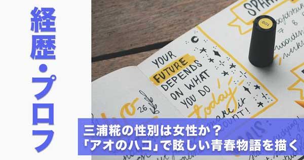三浦糀の性別は女性か?「アオのハコ」で眩しい青春物語を描く!