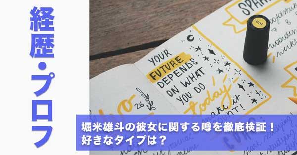 堀米雄斗の彼女に関する噂を徹底検証!好きなタイプは?