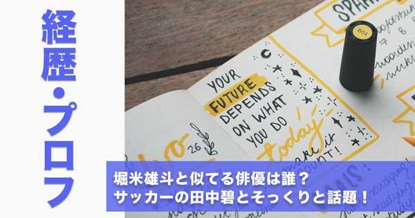 堀米雄斗と似てる俳優は誰?サッカーの田中碧とそっくりと話題!