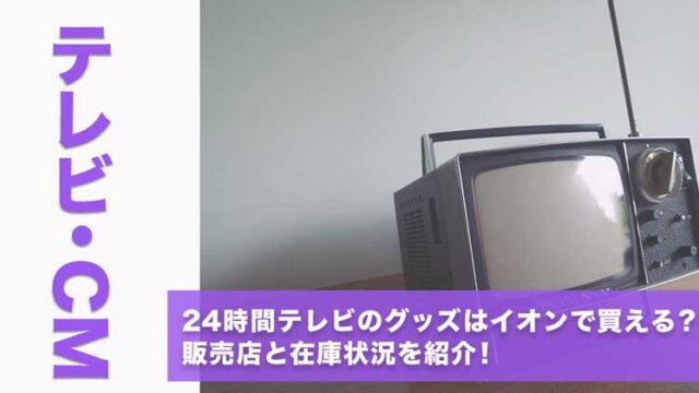 24時間テレビ2021のグッズはイオンで買える?販売店と在庫状況を紹介!
