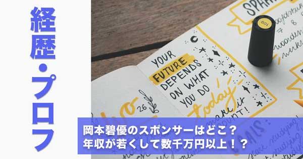 岡本碧優のスポンサーはどこ?年収が若くして数千万円以上!?