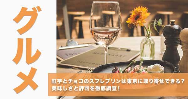 紅芋とチョコのスフレプリンは東京に取り寄せできる?美味しさと評判を徹底調査!