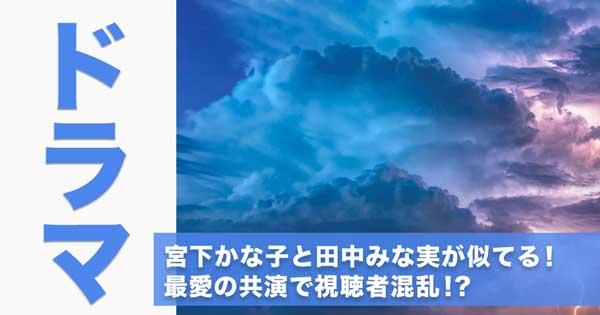 宮下かな子と田中みな実が似てる!最愛の共演で視聴者混乱!?